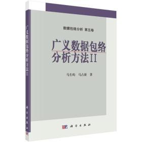 广义数据包络分析方法(Ⅱ)