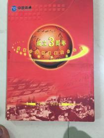 中国铁通纪念卡