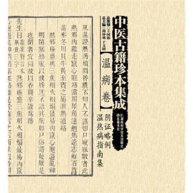 中医古籍珍本集成:温病卷·阴证略例 温热病指南集