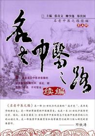 名老中医之路续编(第5辑)