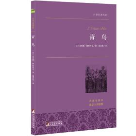 青鸟 世界名著典藏 名家全译本 外国文学畅销书