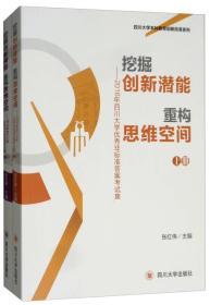 挖掘创新潜能 重构思维空间:2016年四川大学优秀非标准答案考试集(套装上下册)