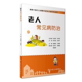 健康中国行之健康科普知识进农村丛书:老人常见病防治