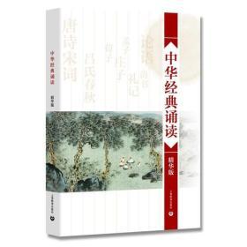新书--中华经典诵读(精华版)