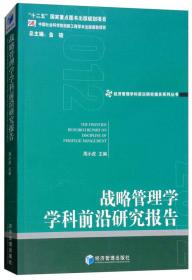 战略管理学科前沿研究报告2012