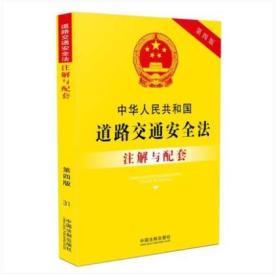 新书(A49)中国人应共和国道路交通安全法注解与配套(第四4版)【1】 9787509384435