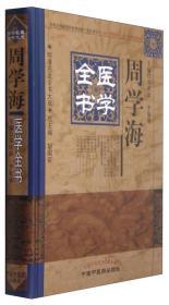 【正版】明清名医全书大成:周学海医学全书