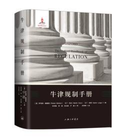 牛津学术精选·法学:牛津规制手册