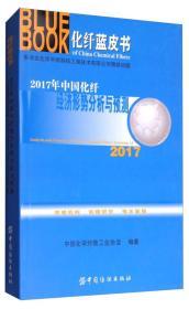 化纤蓝皮书:2017年中国化纤经济形势分析与预测