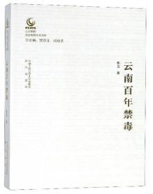 云南百年禁毒