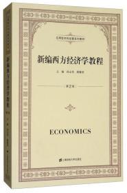 新编西方经济学教程(第2版 附习题集及参考答案)