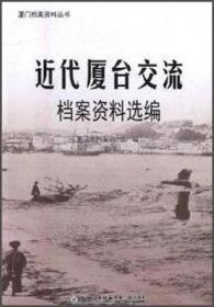 近代厦台交流档案资料选编(厦门档案资料丛书)