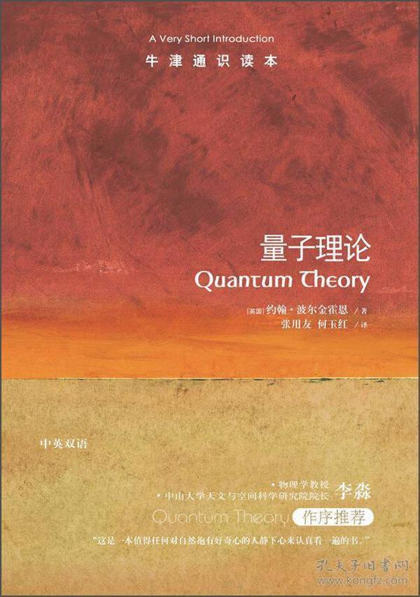 (16年教育部)新书--牛津通识读本:量子理论