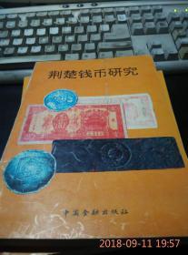 荆楚钱币研究(8.5品)