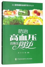 常见慢性病防治食疗方系列丛书:防治高血压的降压食疗方