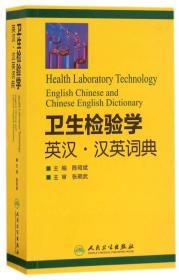 卫生检验学 英汉 汉英词典