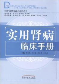 现货-当代专科专病临床诊疗丛书:实用肾病临床手册