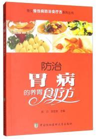 常见慢性病防治食疗方系列丛书:防治胃病的养胃食疗方