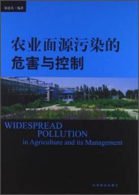 农业面源污染的危害与控制