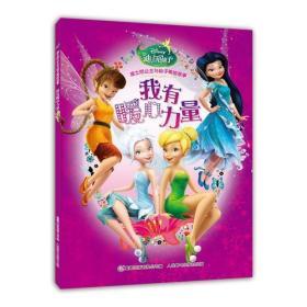 迪士尼公主與仙子美繪故事——我有暖心力量