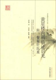 名医遗珍系列丛书·江苏专辑:黄星楼内科临证识见