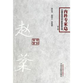 赵棻(第2版)无