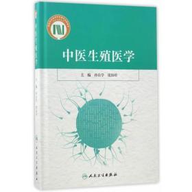 中医生殖医学