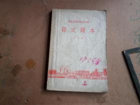 解放初    老课本      语文课本    第二册    品如图   从当地前5名县级出的