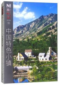 新楼盘:95:中国特色小镇