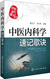 (中医药)中医课程速记丛书--中医内科学速记歌诀