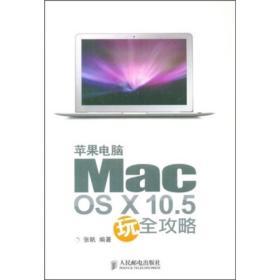 苹果电脑Mac OS X10.5玩全攻略