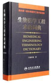 生物医学工程术语词典