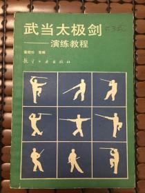 武当太极剑:演练教程,裴敬珍 等编,剑术书籍,剑法类书籍