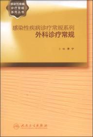 感染病诊疗常规系列·外科诊疗常规