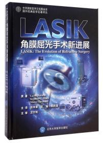 国外经典医学名著译丛·LASIK:角膜屈光手术新进展