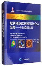 冠状动脉疾病规范化介入治疗:从指南到实践(国家出版基金项目八)
