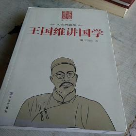王国维讲国学(图文版)