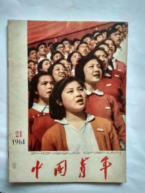 中国青年1964年第21期