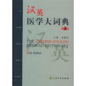汉英医学大词典(第2版)