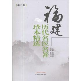 福建历代名医名著珍本精选(第三卷)