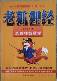 《老狐狸经――老狐狸智慧学》