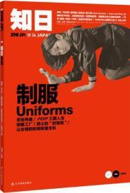 9787538291674/知日·制服uniforms/苏静 主编