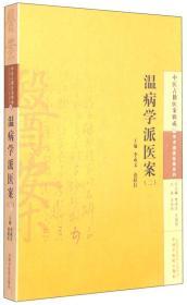 中医古籍医案辑成10学术流派医案系列:温病学派医案(二)