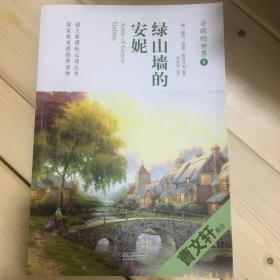 安妮的世界 1 绿山墙的安妮 曹文轩倾情作序荐读