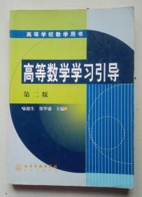 高等数学学习引导(第二版)