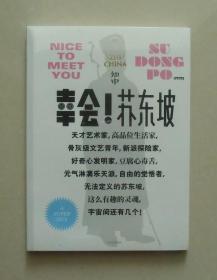 【正版现货】知中·幸会!苏东坡 罗威尔主编