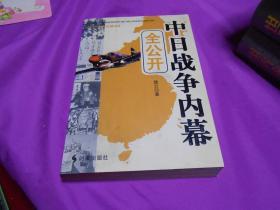 中日战争内幕全公开