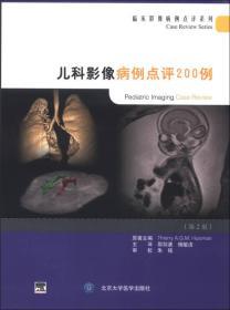 儿科影像病例点评200例(第2版)