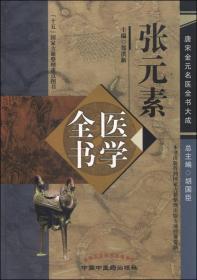 【正版】张元素医学全书