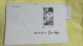 鲁迅小说经典A4581